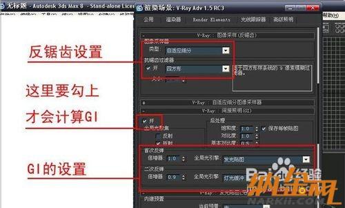 3dmax渲染教程 高清图片