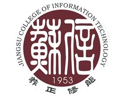 江苏信息职业技术学院艺术设计系