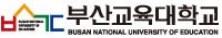 (国立)釜山教育大学
