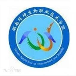 湖南环境生物职业技术学院艺术设计学院