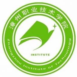 漳州科技职业学院艺术设计学院
