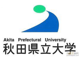 秋田县立大学