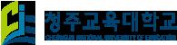 (国立)清州教育大学