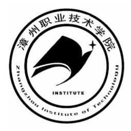 漳州城市职业学院文化艺术创意系