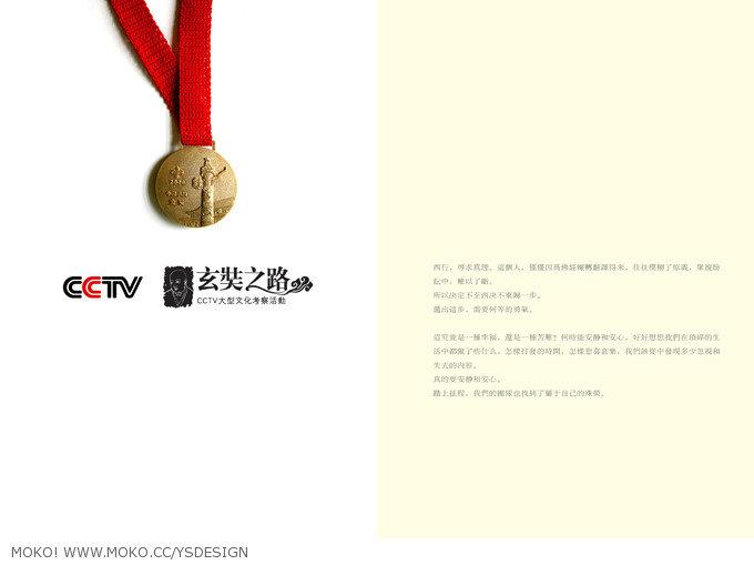 CCTV玄奘之路品牌形象设计