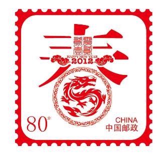 2012龙年邮票明信片