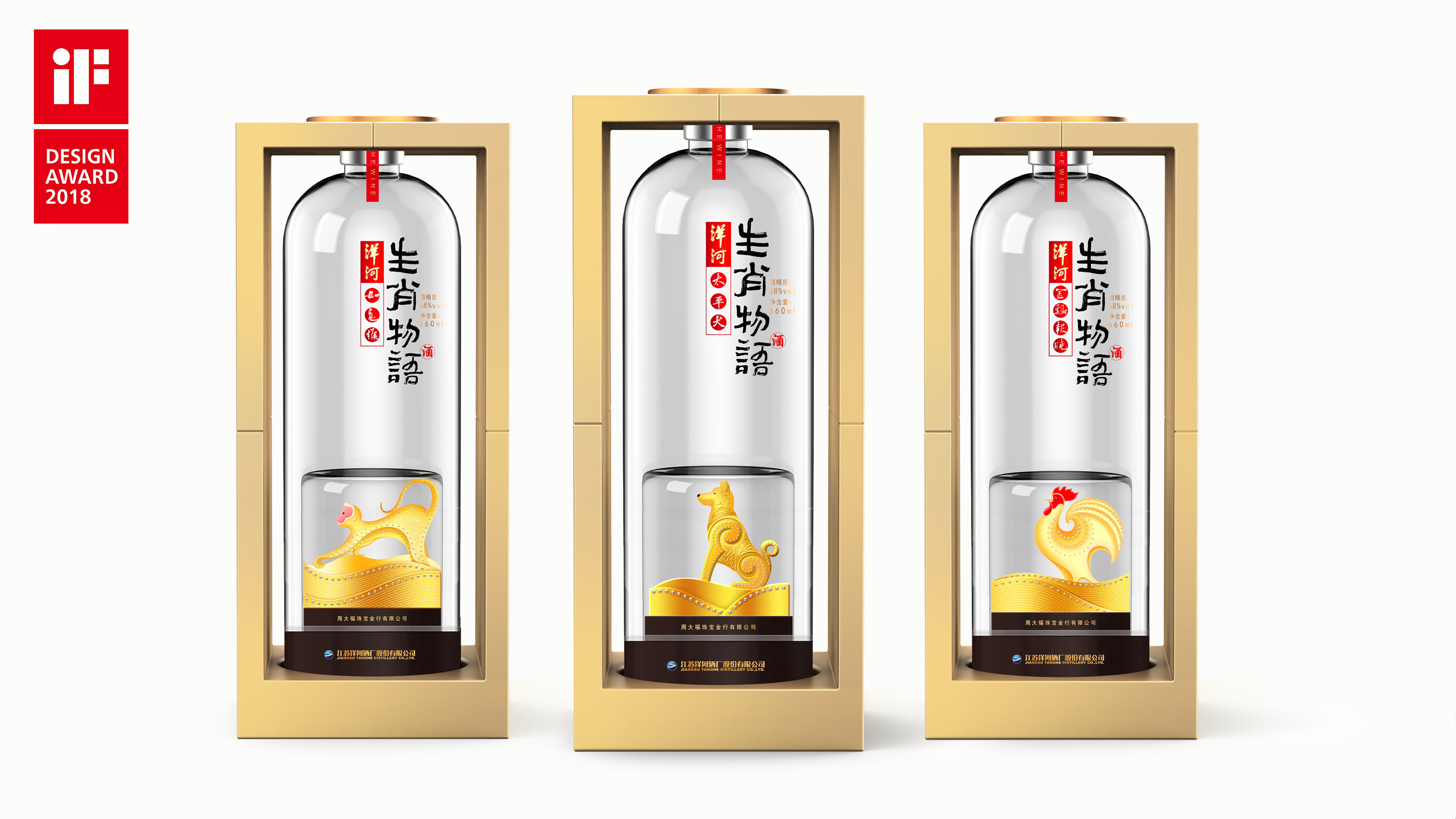 洋河生肖物语  | 生肖纪念酒