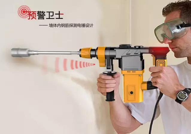 预警卫士─── 墙体内钢筋探测电锤设计