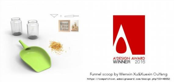 2016年A DESIGN AWARD获奖作品《FUNNEL SCOOP》
