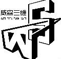 威森三维-工业创意设计师