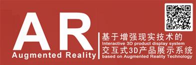 智能AR增强现实技术展示系统-纳金网
