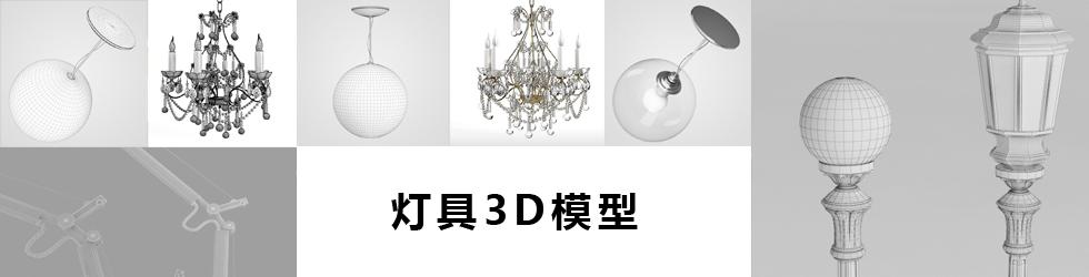 灯具3D模型专题图片