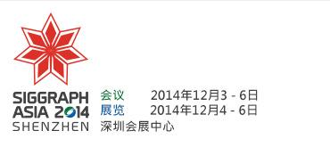 <strong>纳金网联手SIGGRAPH Asia 2014_巨大商机</strong>