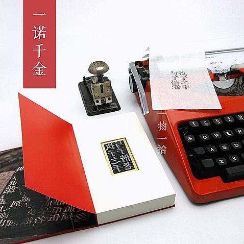 创意铅字情书礼盒