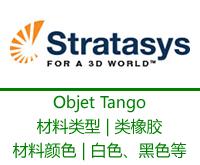 Objet Tango 系列类橡胶材料