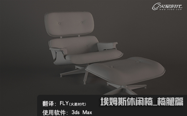 埃姆斯时尚休闲椅的3D模型图