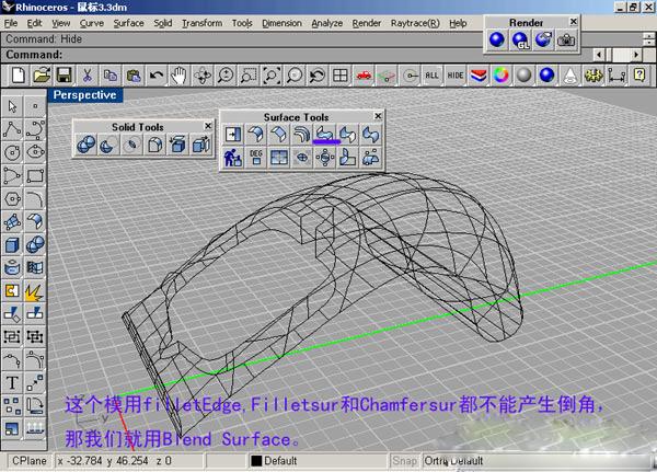 犀牛软件教程
