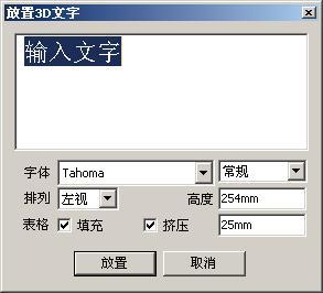 图6 设置3D文字信息