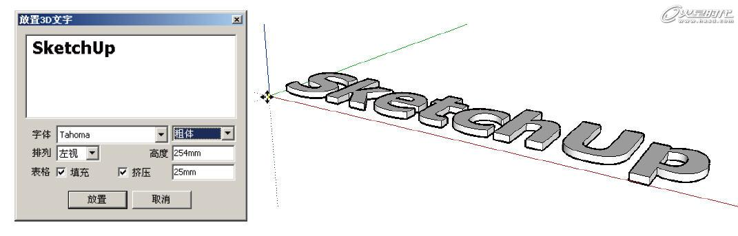 图7 放置3D文字