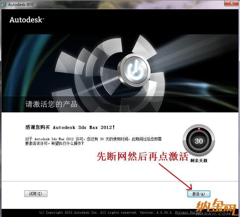 3dmax2012官方中文版安装和激活教程 纳金网