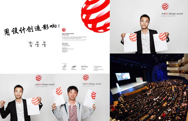 创意产品红点奖获奖设计师