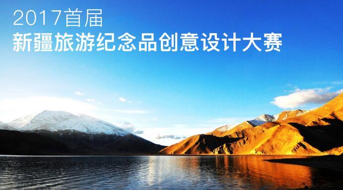 创意活动 2017首届新疆旅游纪念品创意设计大赛