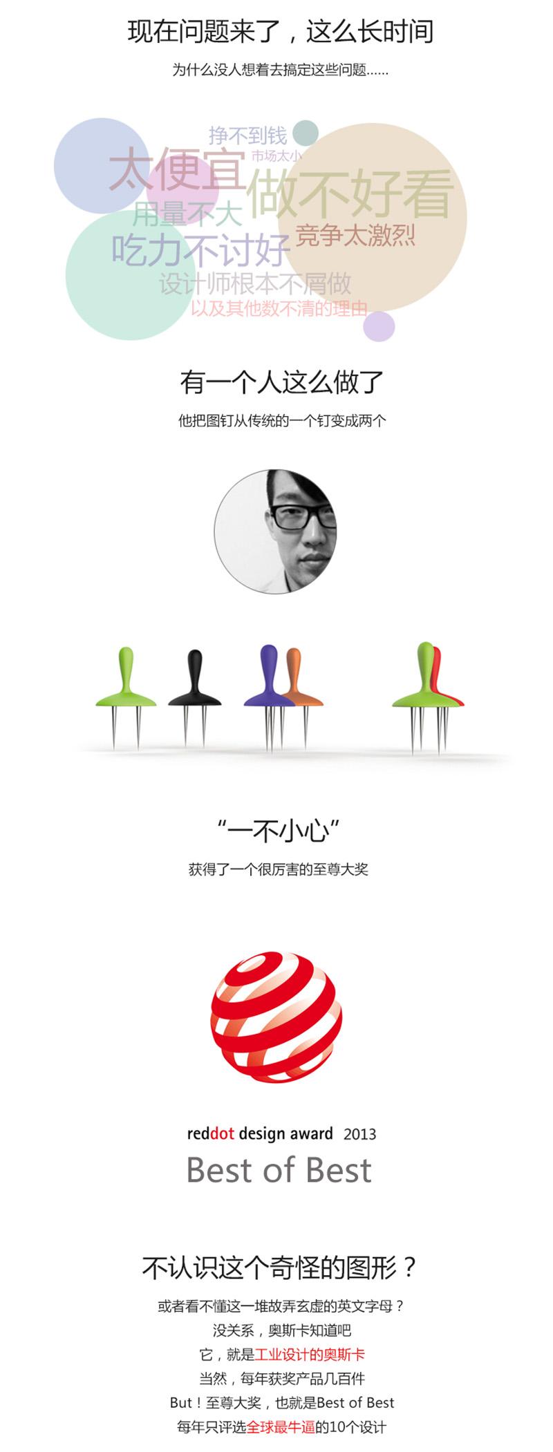 德国红点设计大奖双头创意图钉文具用品4