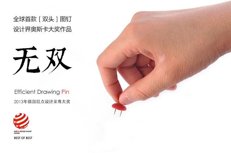 德国红点设计大奖双头创意图钉文具用品