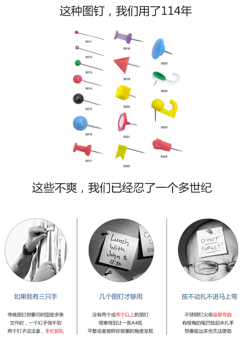 德国红点设计大奖双头创意图钉文具用品3