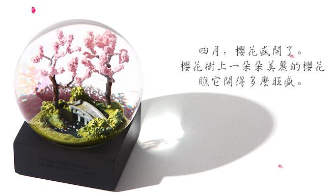 唯美四季水晶球 1