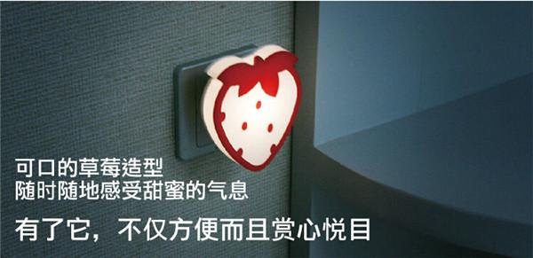草莓卡通光控小夜灯
