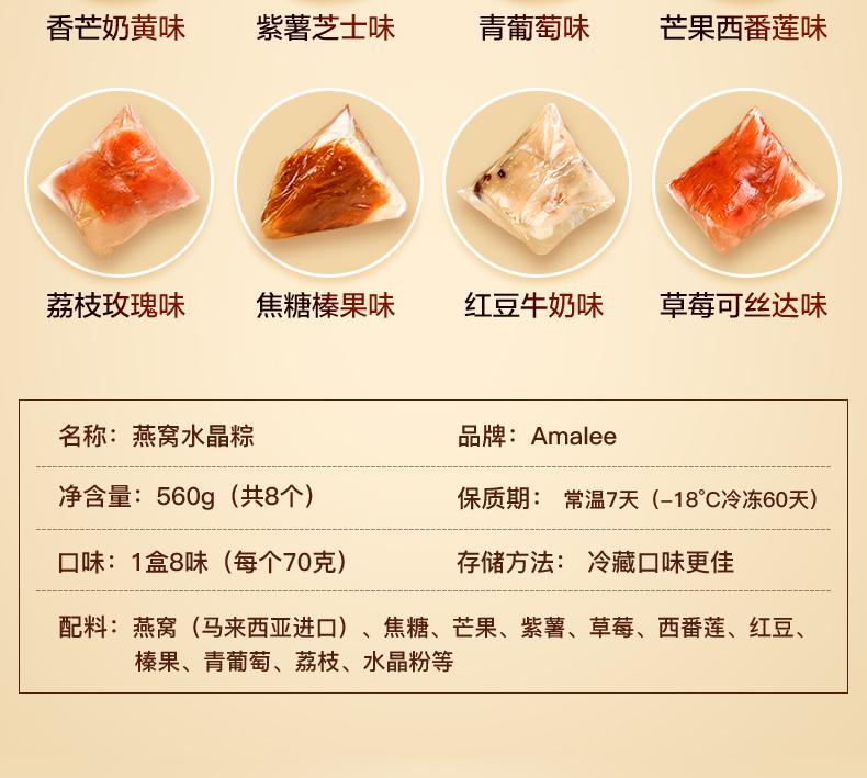 五色性格冰粽端午节创意礼物4