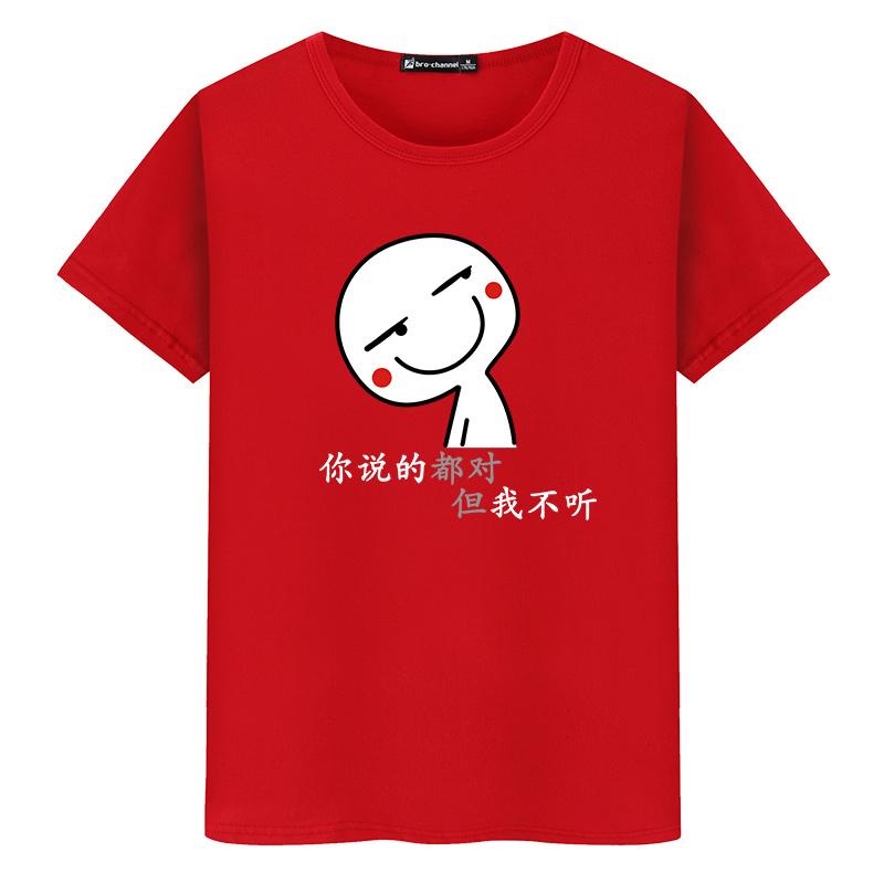 初己创意搞怪表情T恤4