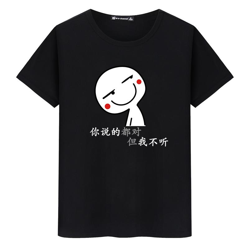初己创意搞怪表情T恤1