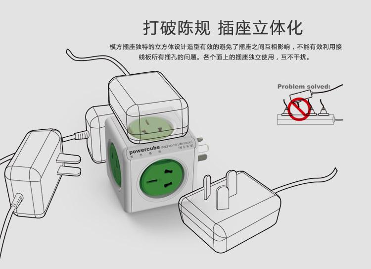 PowerCube创意魔方插座
