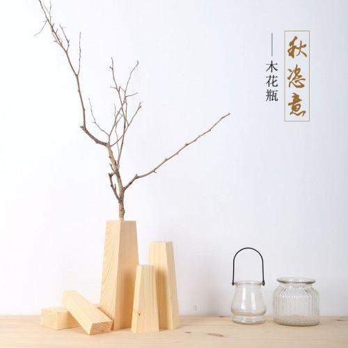 森系原创木质花瓶三件套