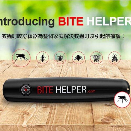 美国Bite Helper止痒笔