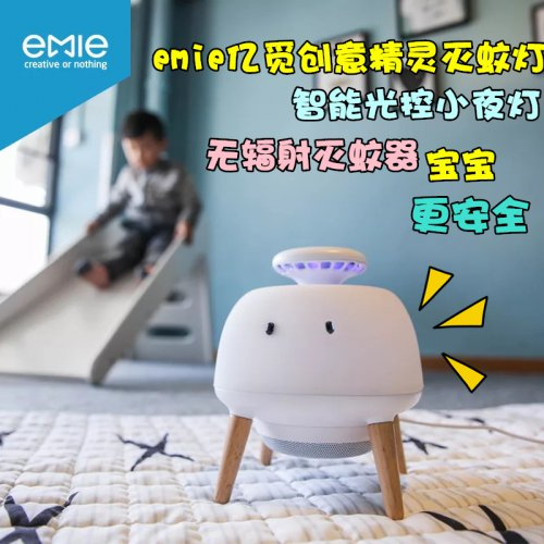 创意精灵灭蚊灯智能光控小夜灯 无辐射灭蚊器