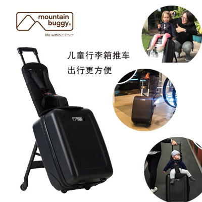 mountainbuggy Bagrider 旅游行李箱推车出行神器