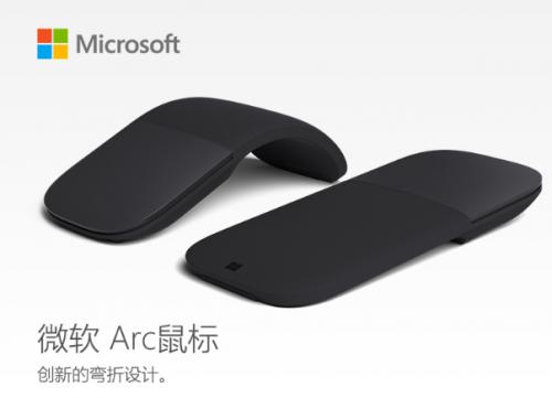 微软蓝牙鼠标无线4.0移动便携