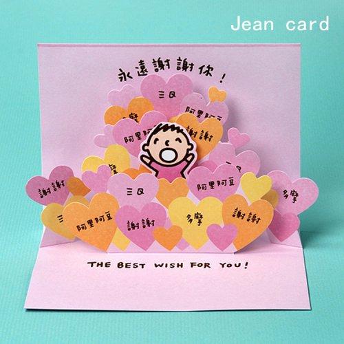 台湾创意卡通生日毕业万用祝福老师贺卡