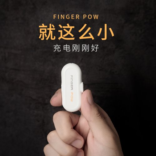 finger pow小巧胶囊充电宝迷你便携