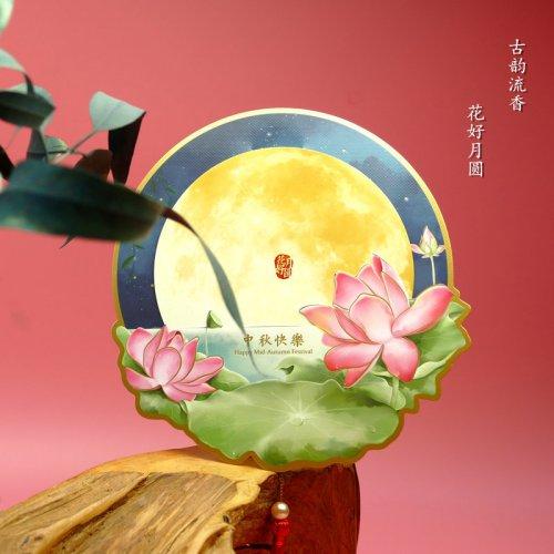 原创意古典中秋节贺卡