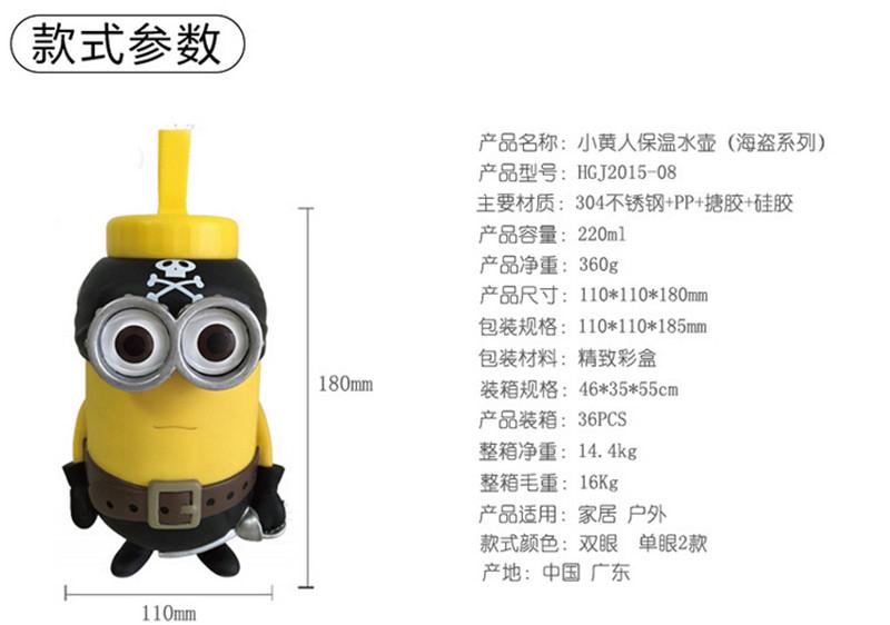 小黄人3D立体保温杯4