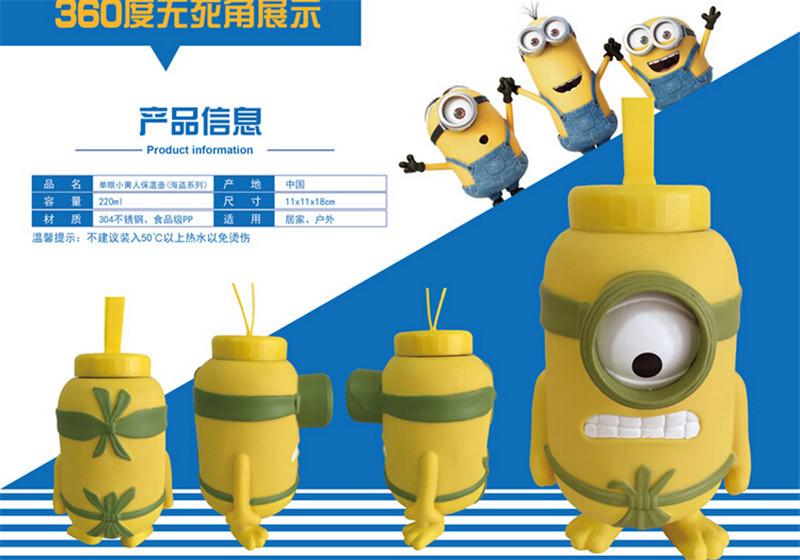 小黄人3D立体保温杯6