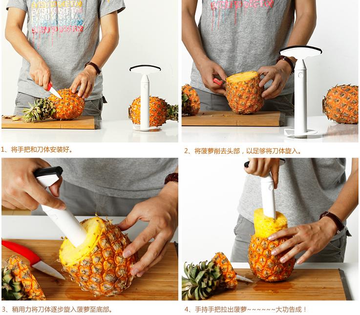 旋转式菠萝掏心去皮器 3