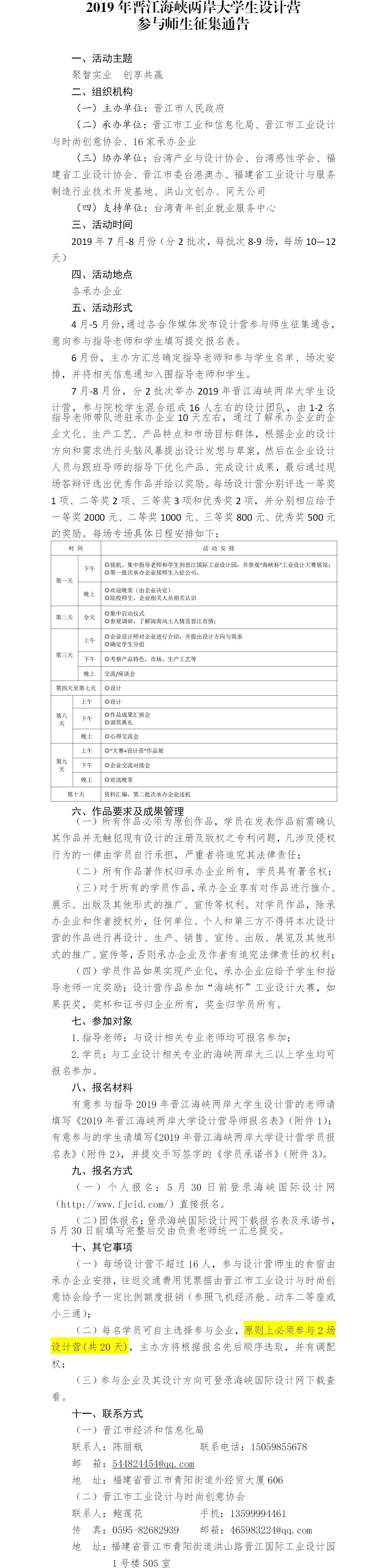 2_2019年晋江海峡两岸大学生设计营参与师生征集通告.jpg