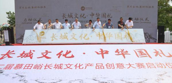 第二届慕田峪长城文化产品创意大赛启动