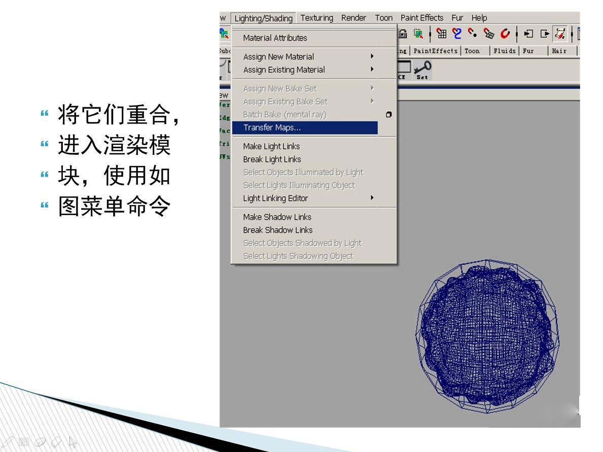 maya烘焙法线贴图教程图三 高清图片